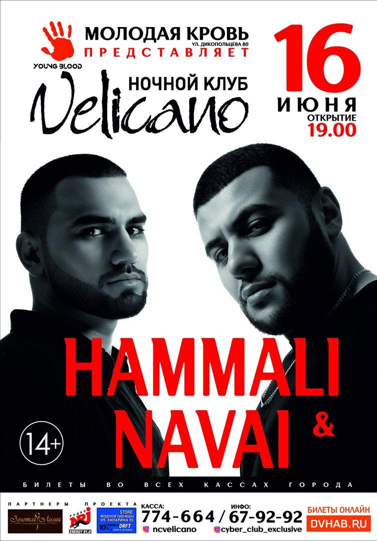 Афиша Хабаровск 16 июня - HAMMALI & NAVAI Velicano
