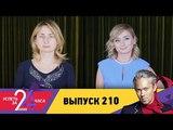 Успеть за 24 часа Выпуск 210