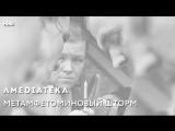 Метамфетаминовый Шторм | Meth Storm | Трейлер