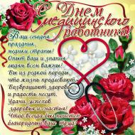 День медицинского работника