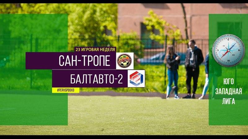 Первенство города XI сезон БалтАвто 2 Сан Тропе