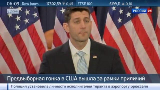 Новости на «Россия 24» • Откровенные фото и грязные секреты: предвыборная гонка в США вышла за рамки приличий