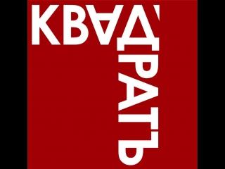 КВАДРАТЪ (в узком составе) - в б-ке Горловского (28.01.18)