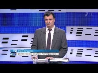 Юрий Болдырев. Дебаты 2018 на Первом Канале HD (13.03.2018, 08_05)
