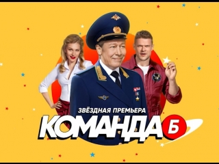 Команда Б (сериал)