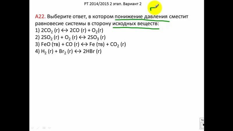 Тесты по химии Смещение равновесия Тест А22 РТ по химии 2014 2015 этап 2