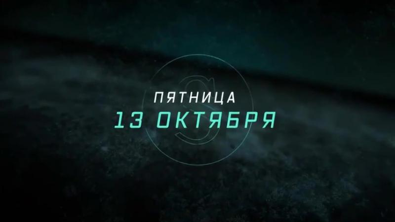 Сверхъестественное 13-ый сезон/ Русская озвучка - LostFilm