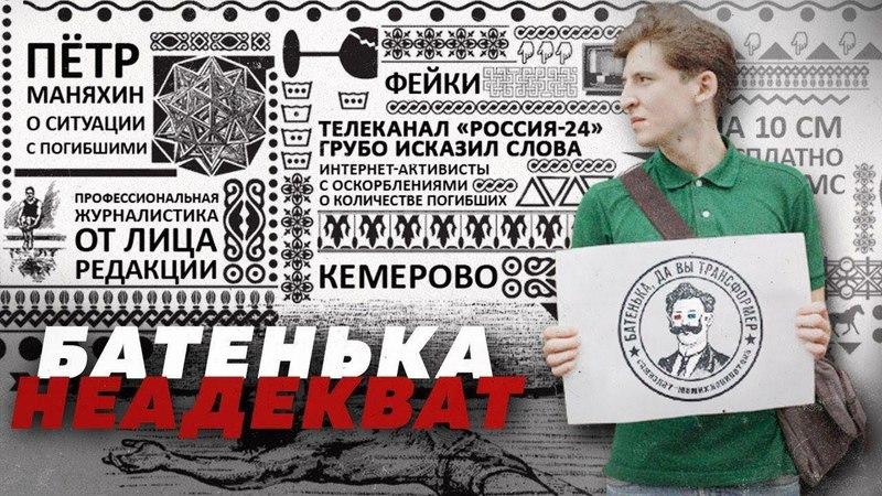 КЕМЕРОВО. ТРУПОЕДЫ ОГРЫЗАЮТСЯ Алексей Казаков
