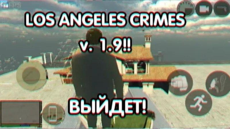 GTA 5 BETA 1.9 УЖЕ СКАЧАТЬ!ВЫШЛА ГТА 5 БЕТА 1.9!! УЖЕ СКАЧАТЬ GTA 5 ANDROID - ГТА 5 АНДРОИД!