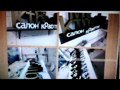 Люберцы Фабрика рекламы 8 929 629 34 32 Широкоформатная печать вывески изготовление вывесок рекламные вывески реклама вывески вывески смотреть онлайн без регистрации