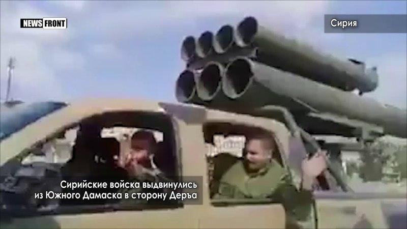 Сирийские войска выдвинулись из Южного Дамаска в сторону Деръа