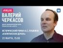 Исторический роман А.С. Пушкина Капитанская дочка