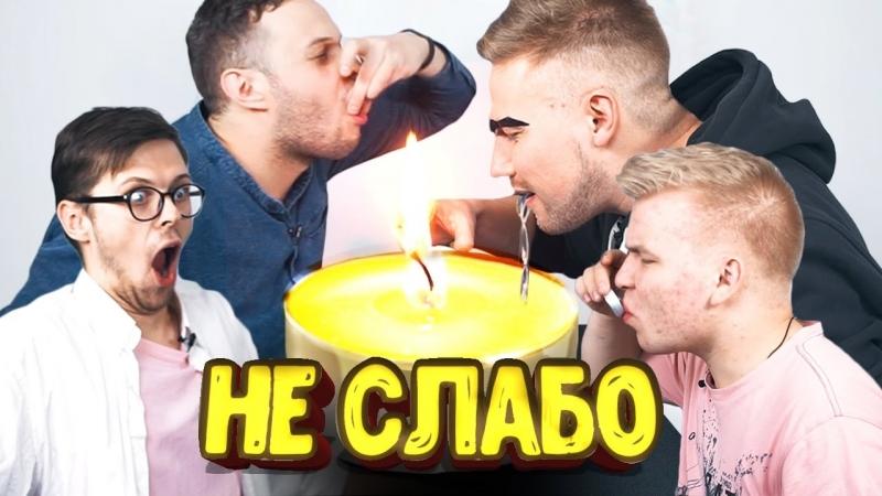 Не слабо - пьем раскаленные свечи (финал)