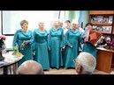 Жіночий колектив Гайчаночка і Червона калина керівник колективу Шарікова Нина Сергіївна