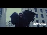 ТАйМСКВЕР - Мой серый город (Official video)