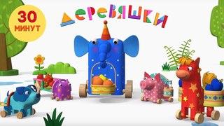 Деревяшки - Сборник развивающих мультиков для самых маленьких