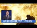 VIDEO Упоминание BTS в новостях
