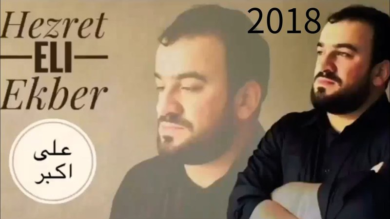 Seyyid Taleh iran Qrupu Eli Ekber 2018 En Yeni