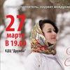 Концерт Алёны Ириной в Екатеринбурге 27 марта