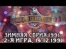 Что? Где? Когда? Зимняя серия 1991г., 2-я игра,от 14.12.1991 (интеллектуальная игра)