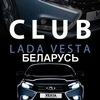 Клуб Лада Веста Беларусь  Lada Vesta Belarus
