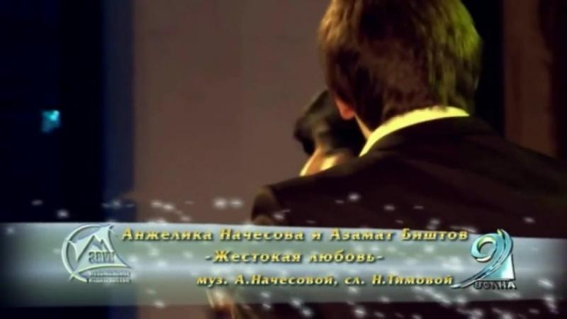 Анжелика Начесова и Азамат Биштов - Жестокая любовь