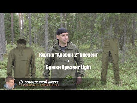 ✓ Костюм брезент Сплав (Splav). Куртка