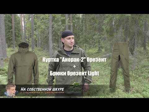 ✓ Костюм брезент Сплав (Splav). Куртка Анорак-2Брюки Брезент light 👍