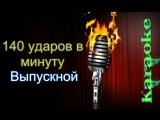 140 ударов в минуту - Выпускной