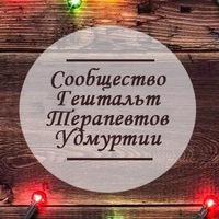Логотип Психология и психотерапия в Ижевске