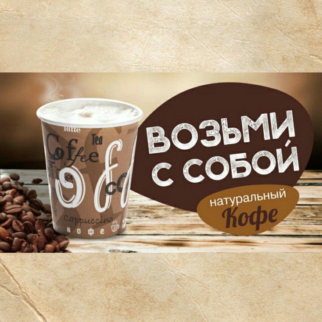 картинка реклама про кофе цеха обожаю
