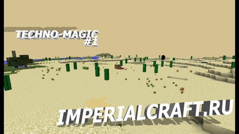 Minecraft 1.7.10 | TechnoMagic1 НОВОЕ НАЧАЛО | ВЫЖИВАНИЕ НА СЕРВЕРЕ С МОДАМИ