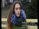 Конкурс видеороликов  «Итак, она звалась Татьяной…», Дегрик Татьяна, студентка СКД 21