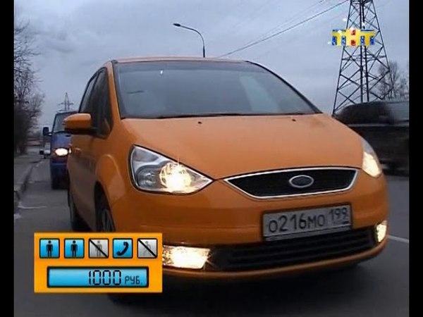 Такси на тнт (29.12.2009)