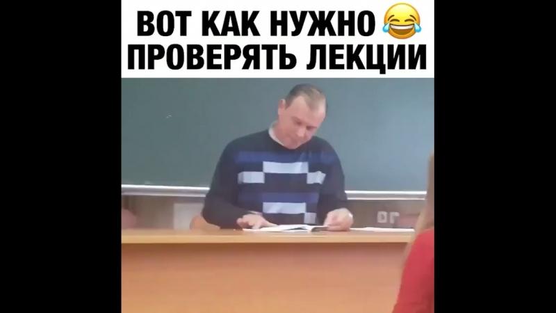 Вот как нужно проверять лекции 😂