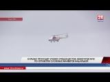 В Крыму проходят учения специалистов-авиаторов МЧС по отработке сложных манёвров над водой