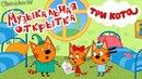 Детский уголок/KidsCorner Три кота Музыкальная Открытка Новая игра мультик Подарок для Папы Кота