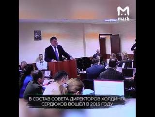 Скандального экс-министра Сердюкова можно поздравить с почином. В компании, куда он пришёл после Минобороны, пропали деньги. Де