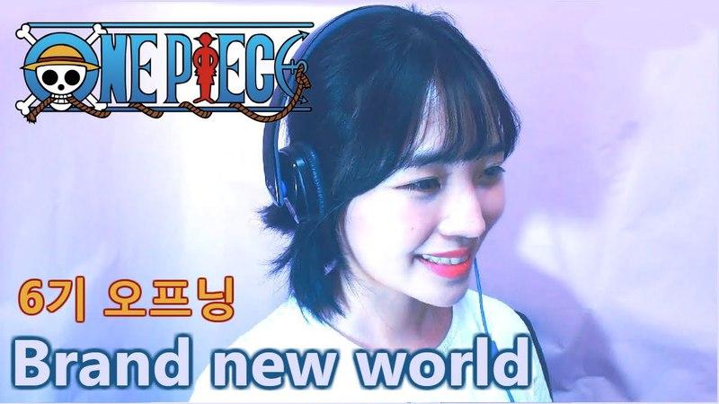 『원피스』6기오프닝Brand New World풀버젼【ワンピース One Piece OP 6 Full ver.】cover by. Honeyduck 허니덕