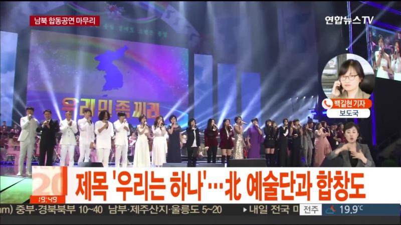 남북 합동공연 마무리…기립박수 터져 연합뉴스TV (YonhapnewsTV)