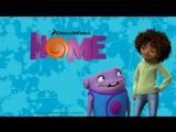 Дом Home / мультфильм, 2015 ?