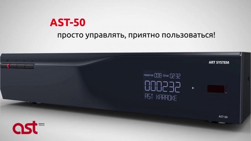 Караоке-система AST-50