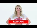 Конкурс от Фонбет: разыгрываем 10 фрибетов 1000 руб.