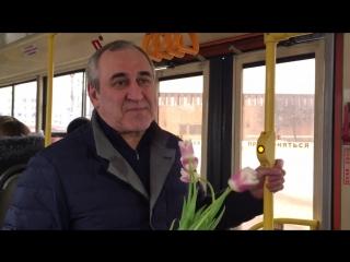 Сергей Неверов поздравил женщин с 8 марта в трамвае #Смоленск