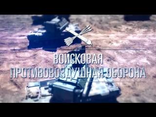 26 декабря - День войсковой противовоздушной обороны