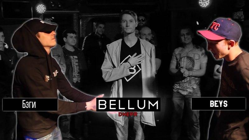 Bellum.Dnepr - Бэги x Beys