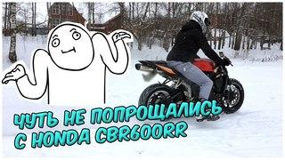 Honda CBR600RR чуть не провалился под лед