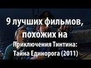 9 лучших фильмов, похожих на Приключения Тинтина: Тайна Единорога (2011)