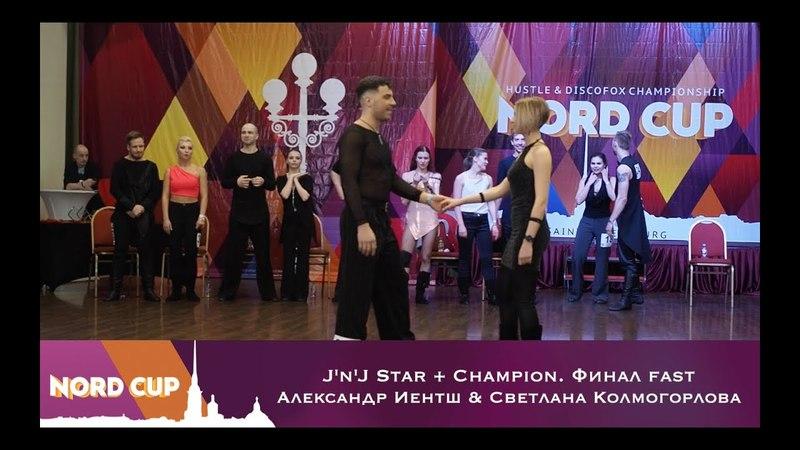 Nord Cup 2018 J'n'J Star Champion Финал fast Александр Иентш Светлана Колмогорлова