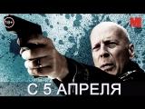 Дублированный трейлер фильма «Жажда смерти»